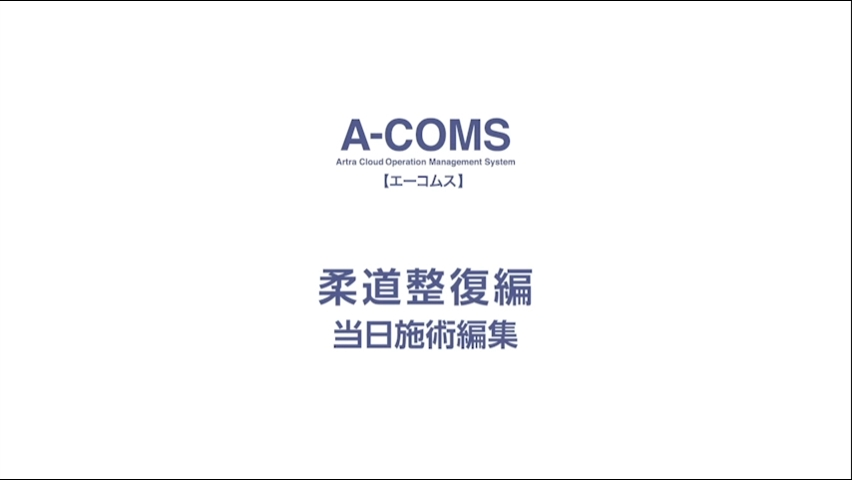 a-coms_柔整2(当日の施術編集)