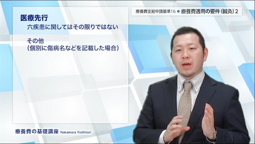 鍼灸療養費適用の要件~後編~