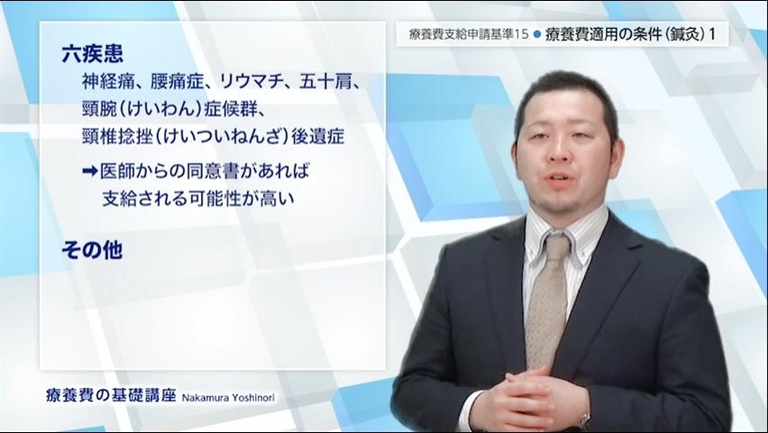鍼灸療養費適用の要件~前編~