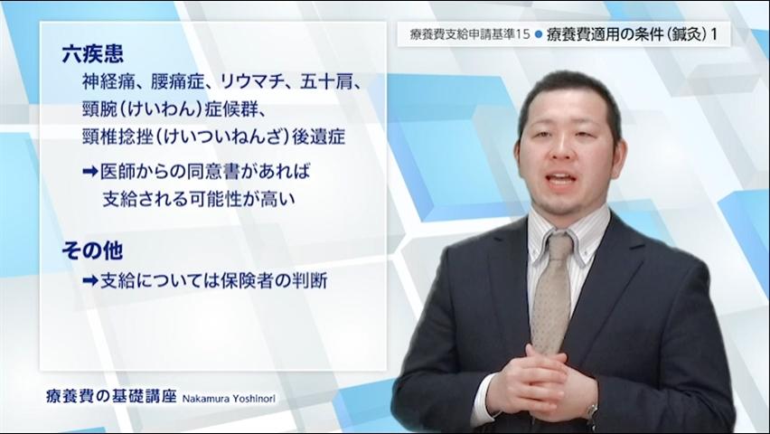 鍼灸療養費適用の条件~前編~
