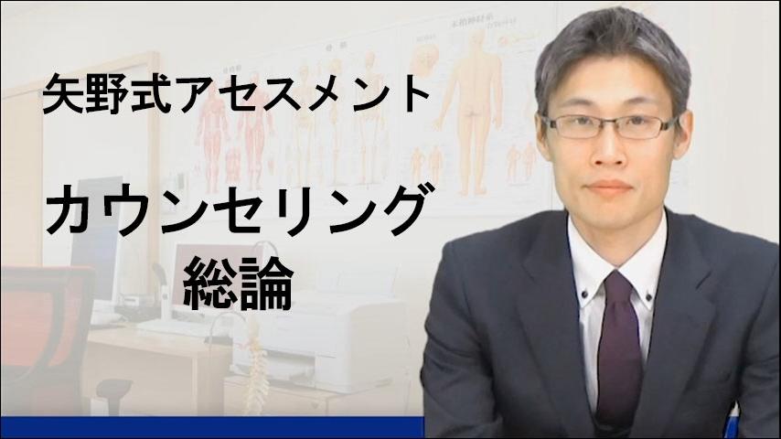 カウンセリングwebセミナー_総論