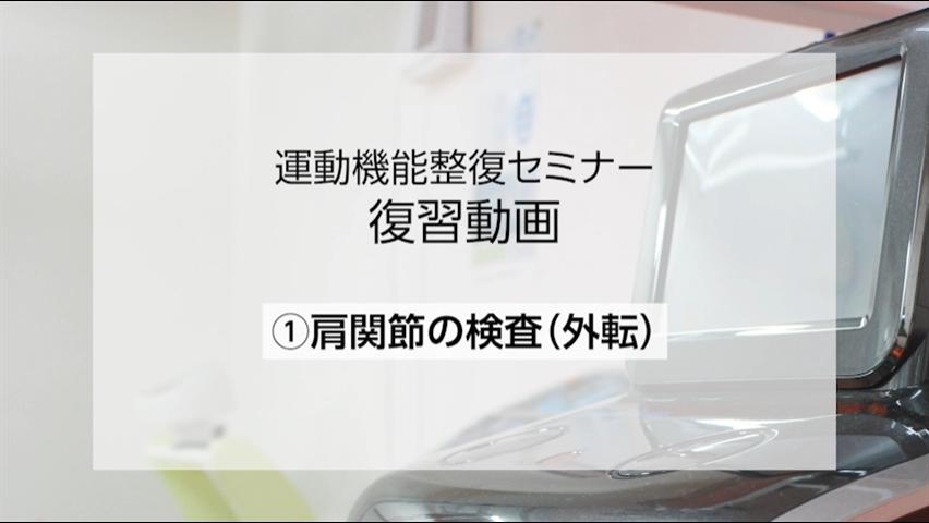 1.肩関節の検査(外転)