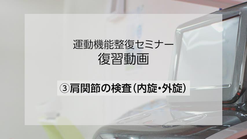3.肩関節の検査(内旋・外旋)