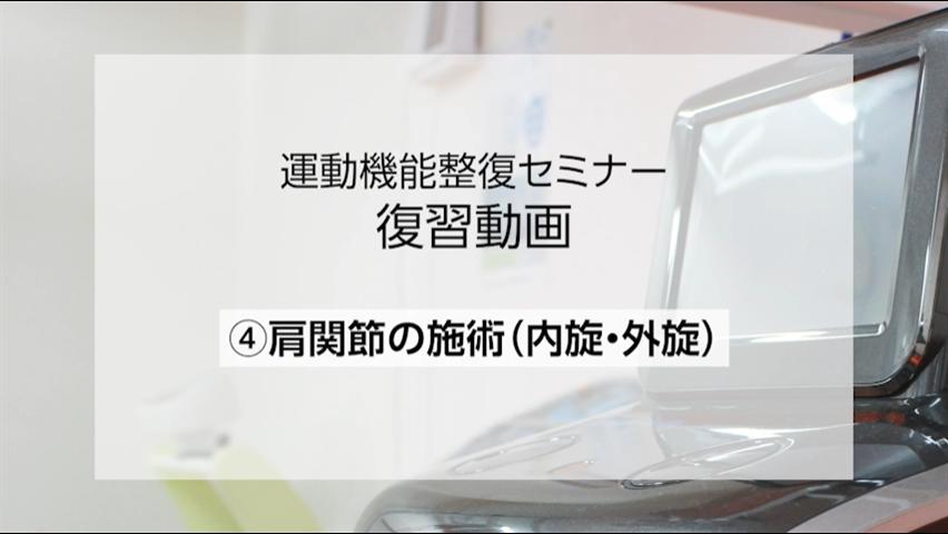4.肩関節の施術(内旋・外旋)