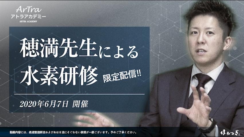 穂満先生による水素研修【前半】