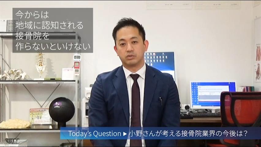 小野氏が考える接骨院業界の将来