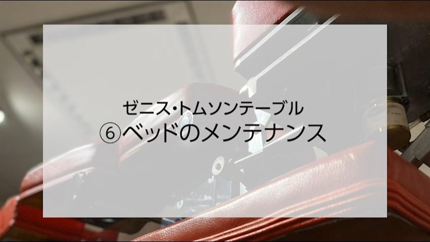 メンテナンス編①