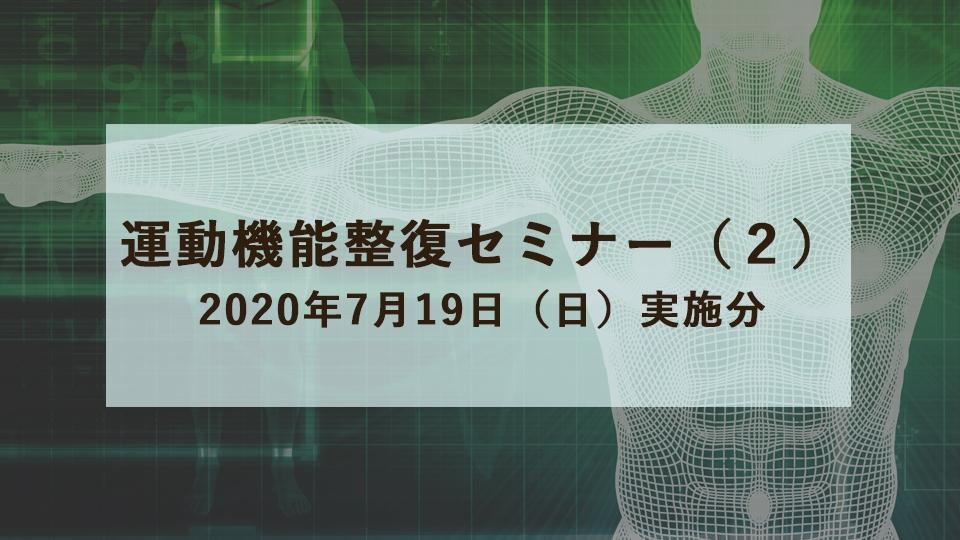 運動機能整復セミナー[2020年7月19日実施分](2)