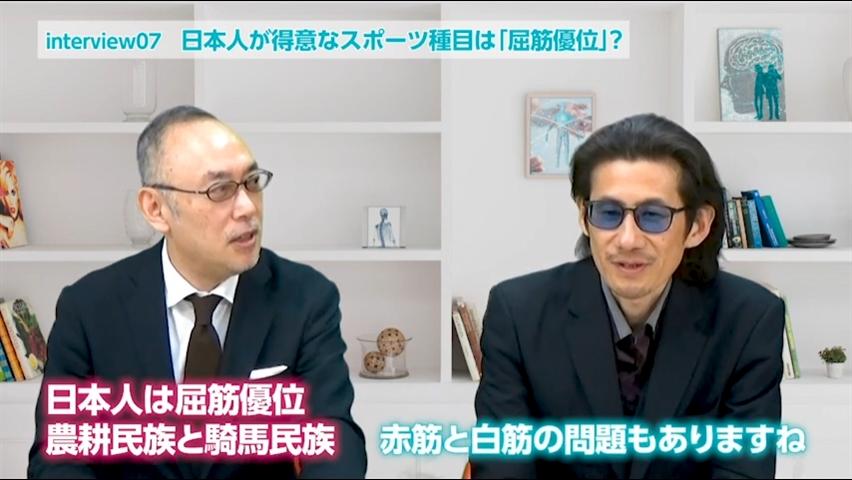 日本人と欧米人の身体の違い
