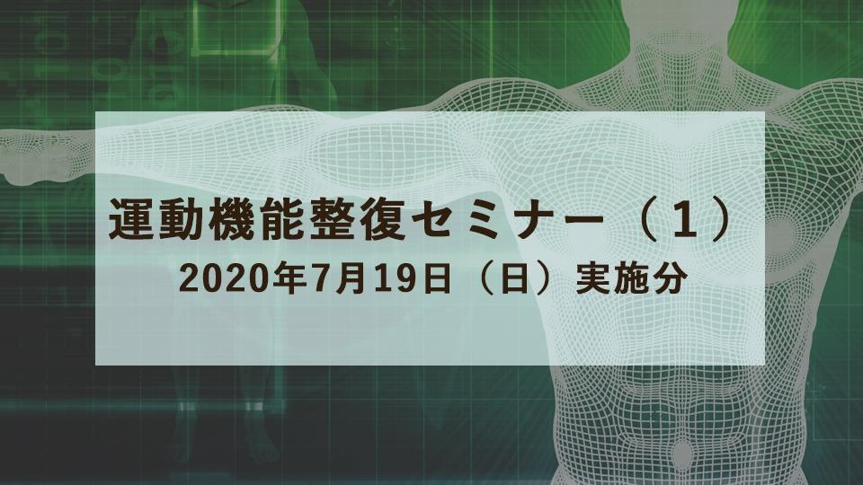 運動機能整復セミナー[2020年7月19日実施分](1)