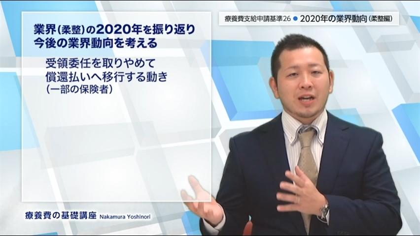 2020年の業界を振り返る(柔道整復編)