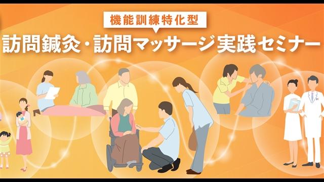 復習用:訪問鍼灸・訪問マッサージ実践セミナー