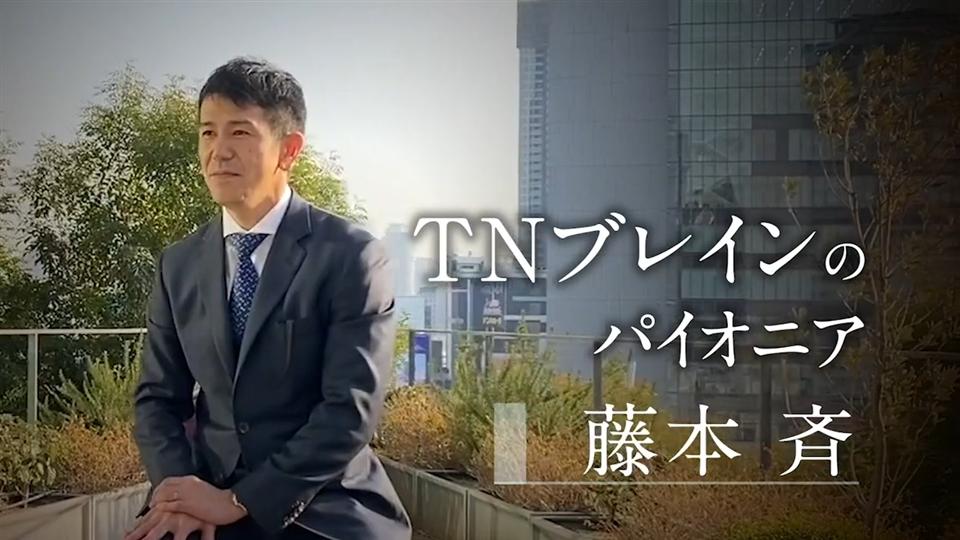 「TNブレイン」藤本氏にインタビュー③