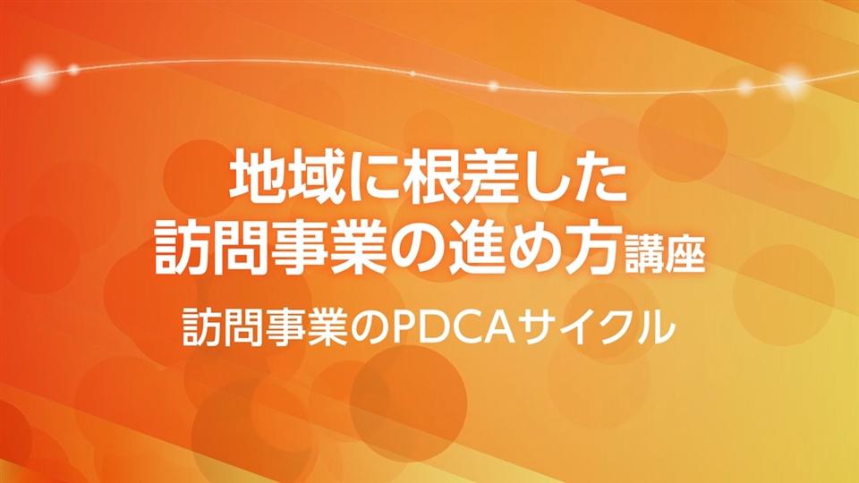 第3弾 訪問事業のPDCAサイクル