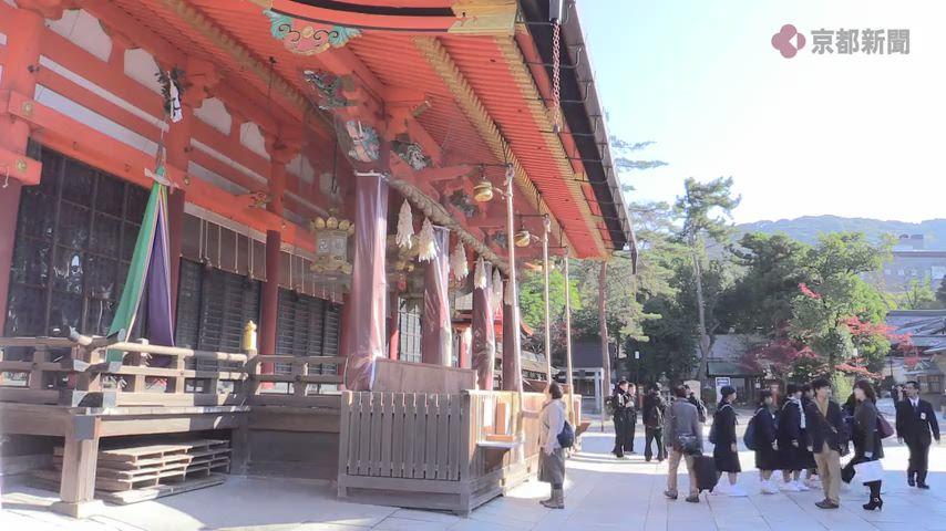 Yasakajinja Shrine