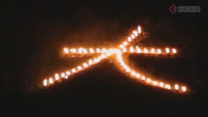 五山送り火「左大文字」(2015年8月16日)