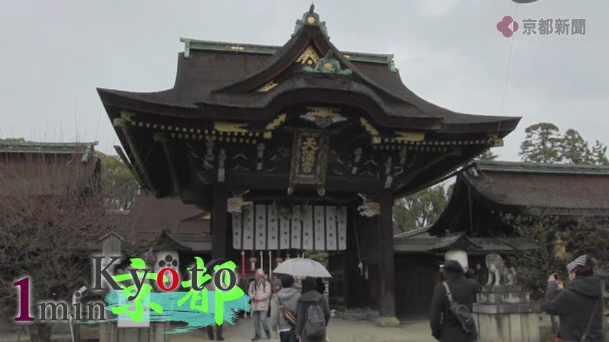 Kitanotenmangu Shrine