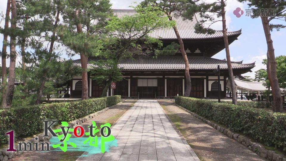 Syokokuji Temple