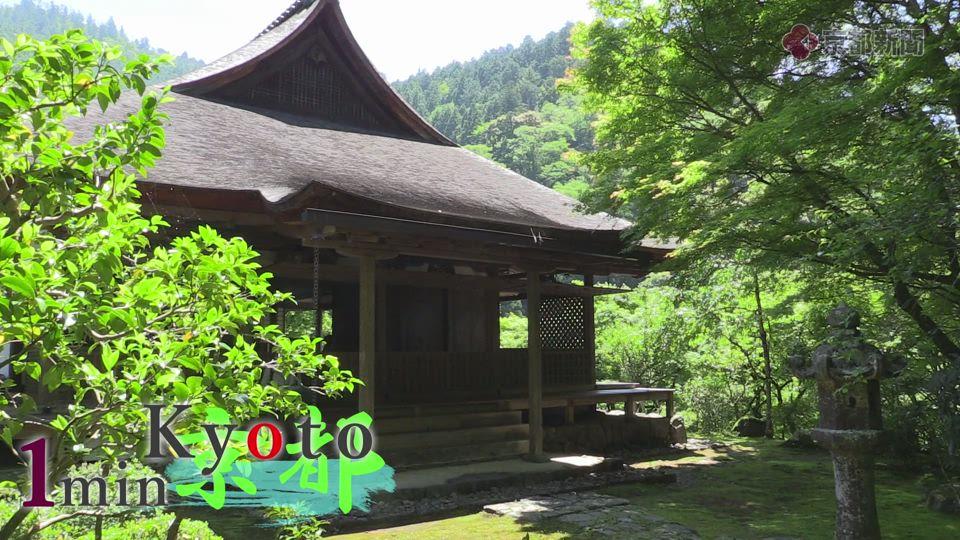 Kouzanji Temple