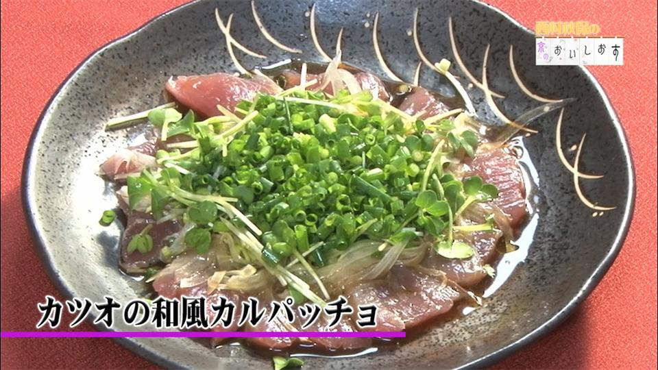 西村秋保の京のおいしおす(97)
