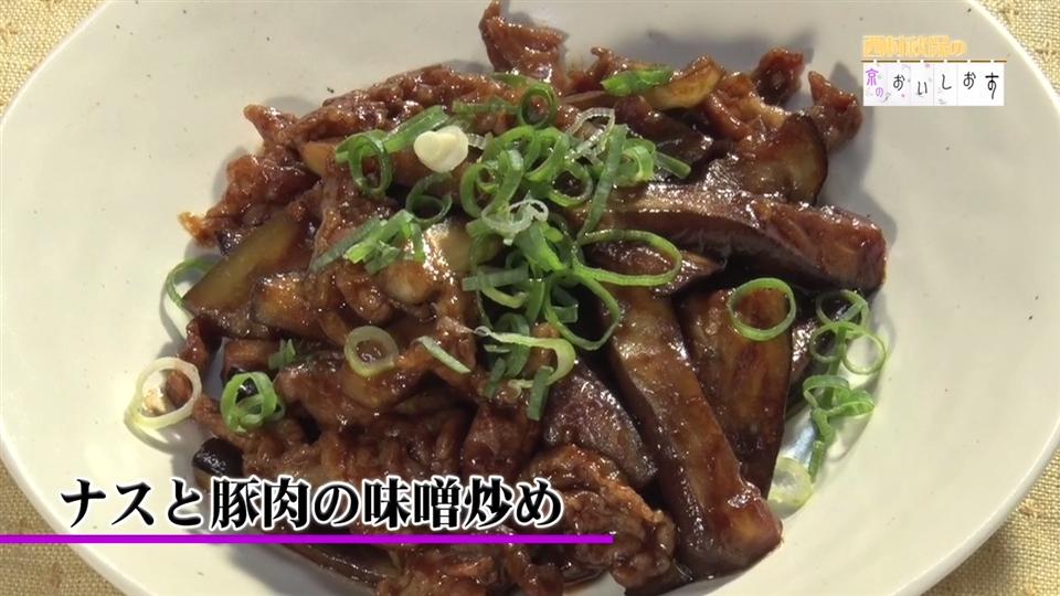 西村秋保の京のおいしおす(113)