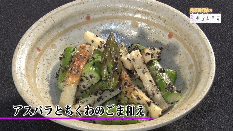西村秋保の京のおいしおす(99)