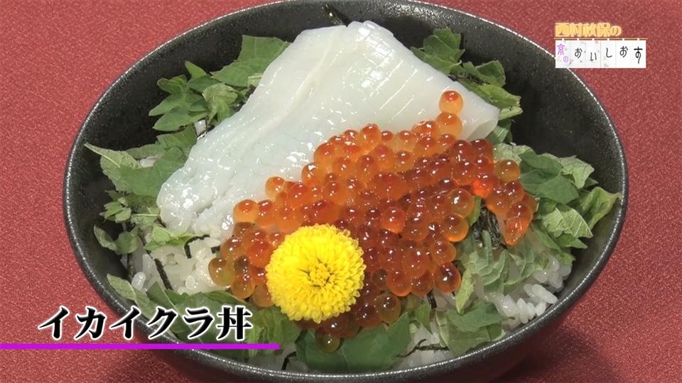 西村秋保の京のおいしおす(104)