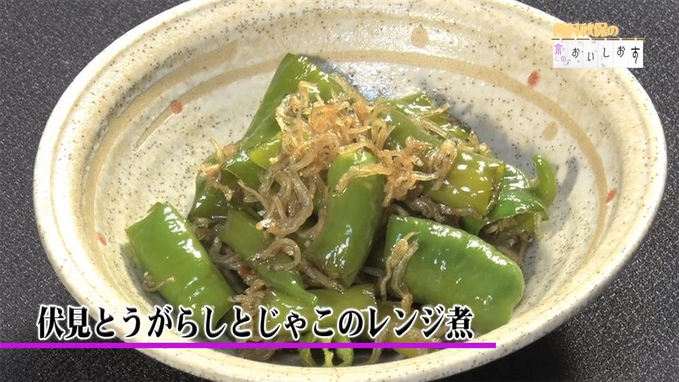 西村秋保の京のおいしおす(105)