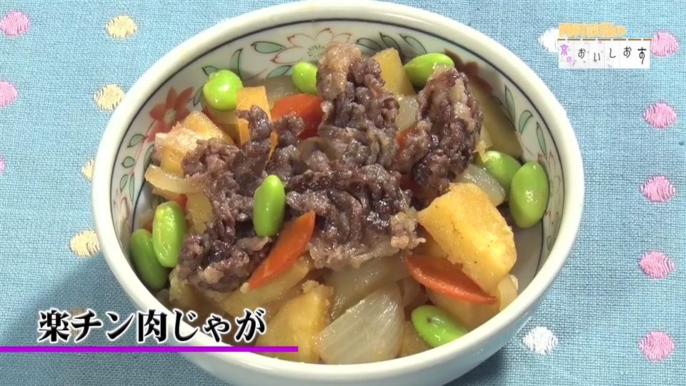 西村秋保の京のおいしおす(116)