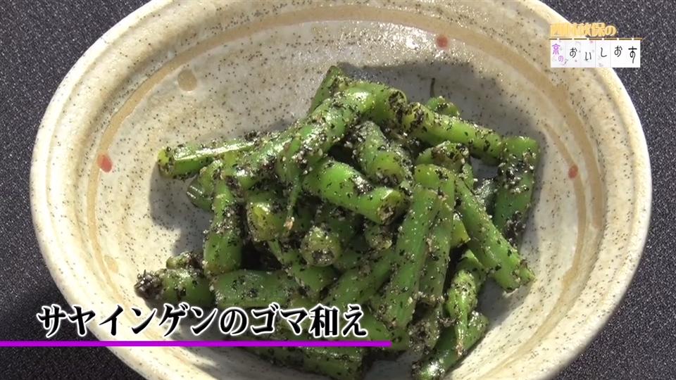 西村秋保の京のおいしおす(112)