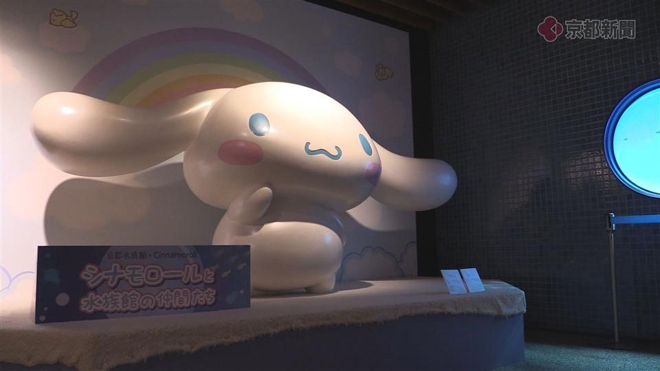 「シナモロールと水族館の仲間たち」(2017年12月1日・京都水族館)
