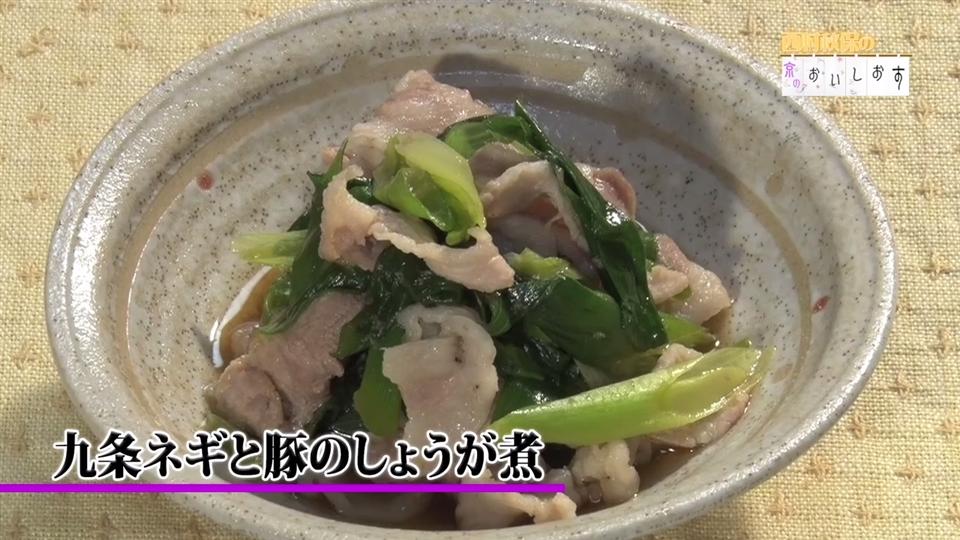 西村秋保の京のおいしおす(140)