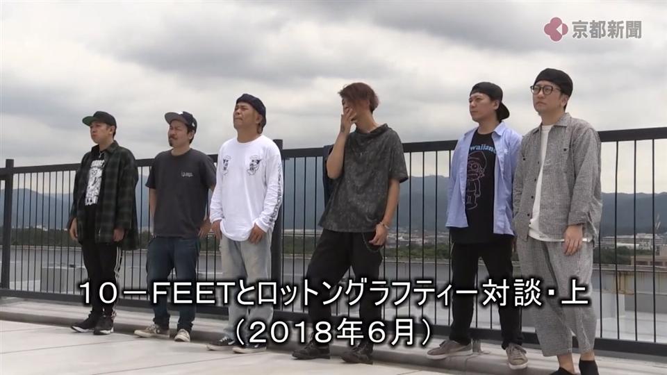 10-FEETとロットングラフティー対談(上)