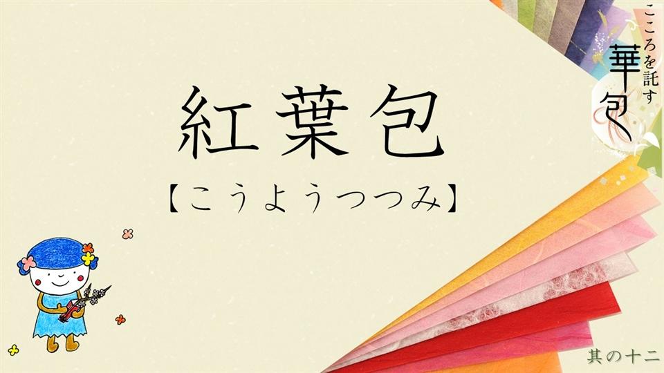 【こころを託す華包】紅葉包(2018年10月12日)