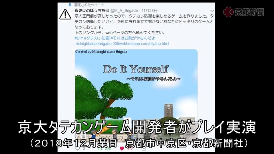 京大タテカンゲーム開発者によるプレイ実演(2018年12月20日)