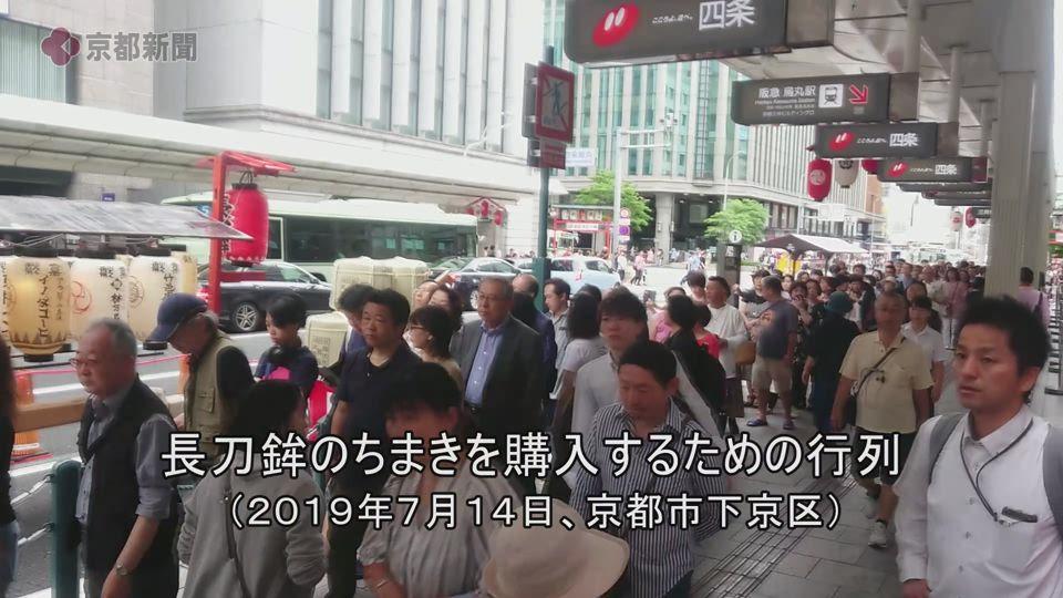 長刀鉾のちまき入手のための行列(2019年7月14日)