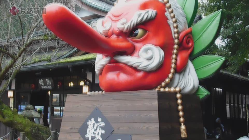 新しい大天狗モニュメントの除幕式(2019年10月18日 京都市左京区・叡山電鉄鞍馬駅前)