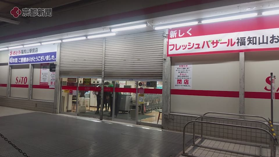 さとう福知山駅前店が閉店(2019年11月14日、福知山市)