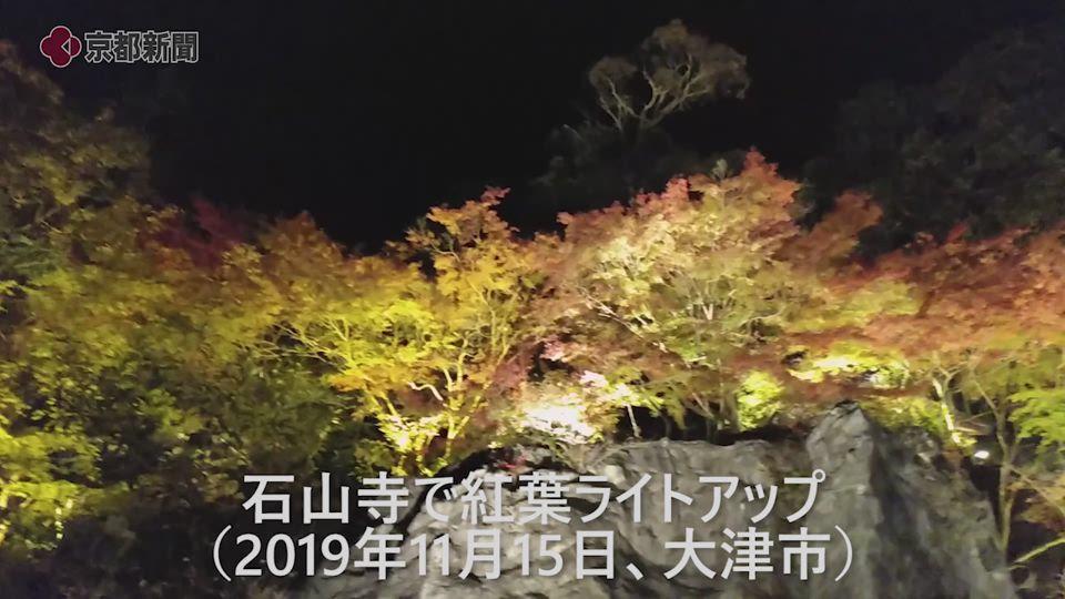 石山寺で紅葉ライトアップ(2019年11月15日 滋賀県大津市)