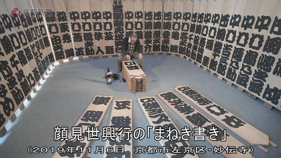 「顔見世興行」のまねき書き(2019年11月6日 京都市左京区・妙伝寺)