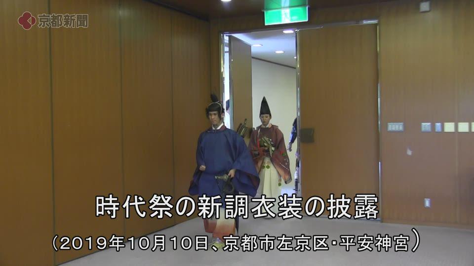 時代祭の新調衣装の披露(2019年10月10日、京都市左京区・平安神宮)
