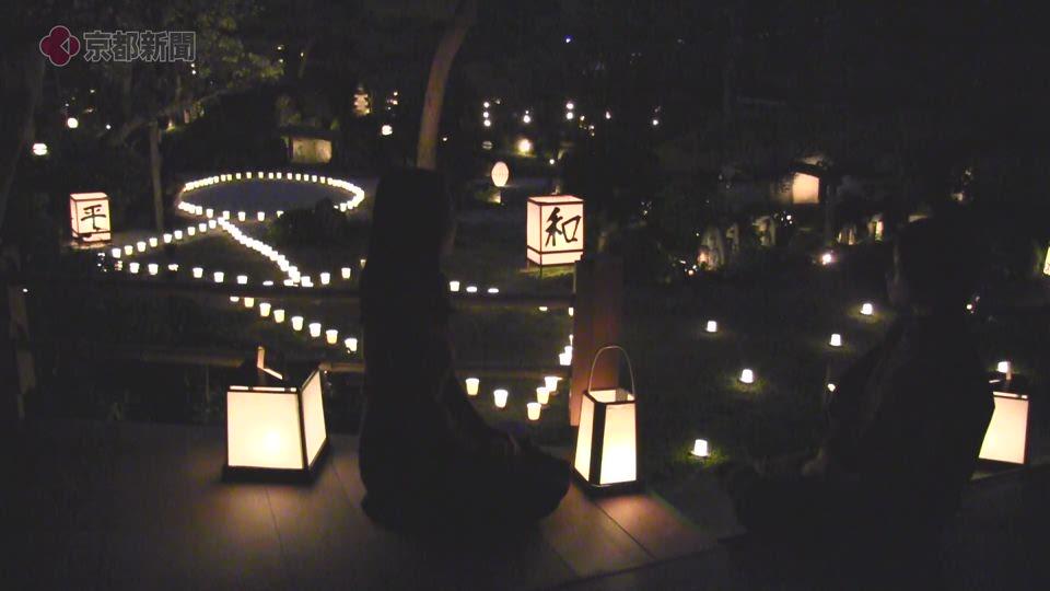 東林院「梵燈のあかりに親しむ会」(2019年10月10日 京都市右京区)