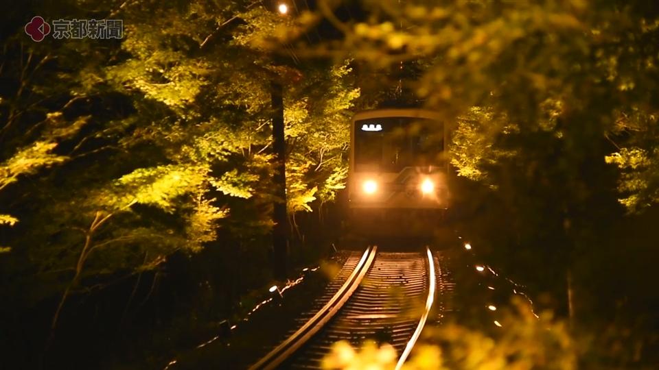 叡電「もみじのトンネル」ライトアップ&貴船もみじ灯篭(2019年11月2日 京都市左京区)