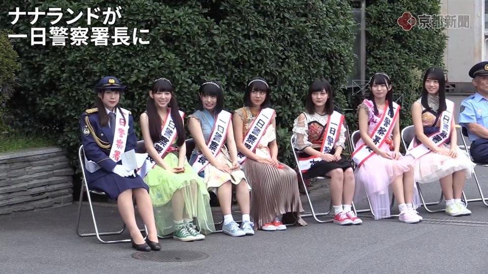 アイドルグループ「ナナランド」一日警察署長に(2019年9月22日)
