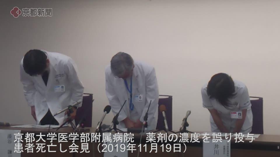 薬の誤投与による患者死亡について会見する京都大医学部付属病院長ら(2019年11月19日)