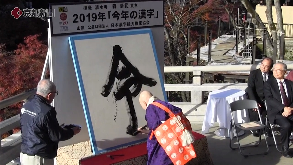 今年の漢字発表(2019年12月12日、京都市東山区・清水寺)