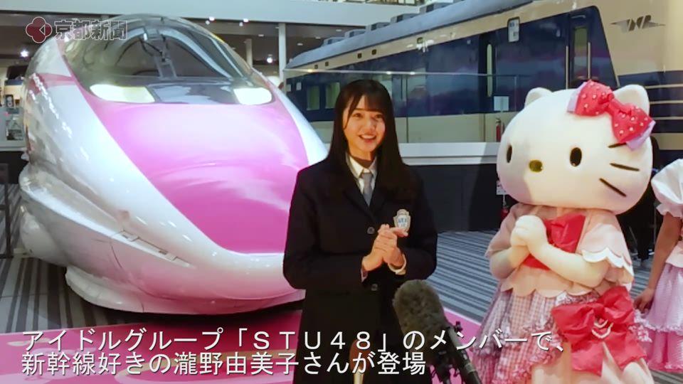 ハローキティ新幹線とSTU48瀧野由美子さん(2020年2月22日 京都鉄道博物館)