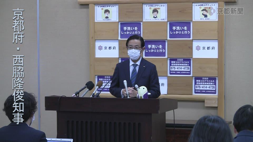 京都府知事が再休校要請で緊急会見(2020年4月6日)
