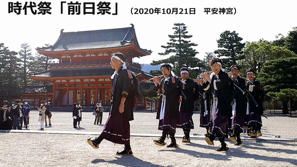 時代祭「前日祭」(2020年10月21日 京都市左京区・平安神宮)