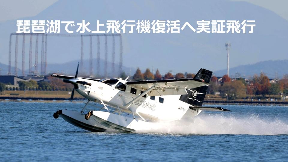 琵琶湖で水上飛行機復活へ実証飛行(2020年11月24日 滋賀県大津市)